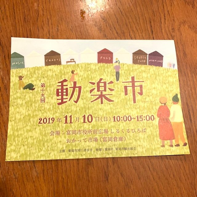 動楽市 2019 ポスター