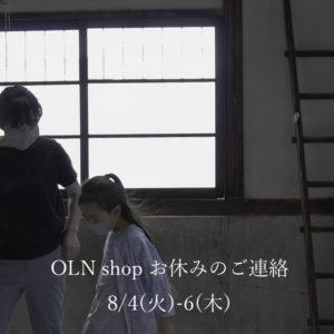 OLN shop お休み告知